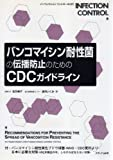 バンコマイシン耐性菌の伝播防止のためのCDCガイドライン