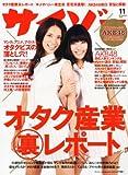 サイゾー 2010年 11月号 [雑誌]