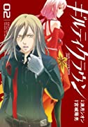 ギルティクラウン (2) (ガンガンコミックス)