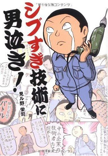 シブすぎ技術に男泣き! [単行本(ソフトカバー)] / 見ル野 栄司 (著); 中経出版 (刊)