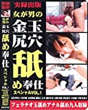 ZSSD-05 舐め奉仕スペシャル 1 DVD