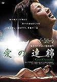 愛の連綿 [DVD]