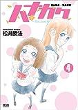 ハナカク 4: -The Last Girl Standing- (ゼノンコミックス)