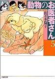動物のお医者さん (第5巻) (白泉社文庫)