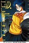 真月譚 月姫 第2巻 2005年01月27日発売