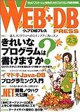 Web+DB press (Vol.23)