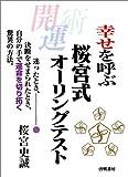 幸せを呼ぶ桜宮式オーリングテスト