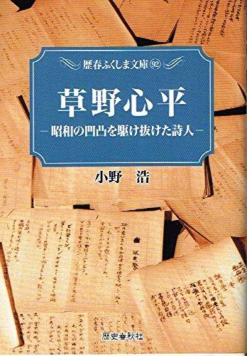 草野心平―昭和の凹凸を駆け抜けた詩人 (歴春ふくしま文庫 92)