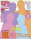 TVライフ Premium (プレミアム) Vol.16 2016年 2/25号