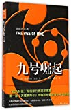 The Rise of Nine (Chinese Edition)