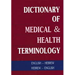 Dictionary of Medical and Health Terminology
