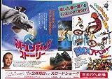 【映画チラシ】ネバーエンディングストーリー/BMXアドベンチャー  //洋ナハ