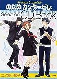 のだめカンタービレSelection CD Book