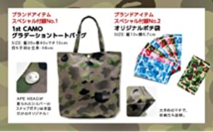 A BATHING APE 2012 SPRING COLLECTION (e-MOOK 宝島社ブランドムック)