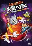 トムとジェリー 火星へ行く 特別版 [DVD]