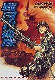 戦国自衛隊 (ROMAN COMICS) (SEBUNコミックス)
