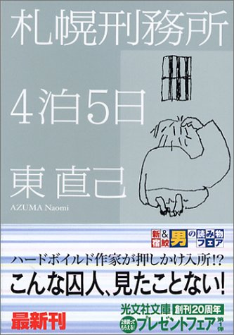 札幌刑務所4泊5日 (光文社文庫)