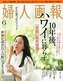 婦人画報 2013年 06月号 [雑誌]