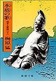 水底の歌―柿本人麿論 (下) (新潮文庫)