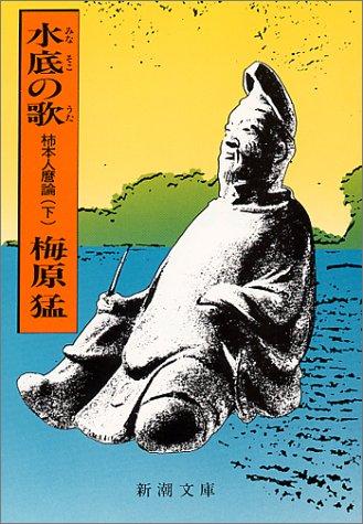 水底の歌―柿本人麿論 (下)