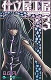 仕立屋工房 Artelier Collection 3 (ガンガンコミックス)