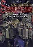 SUNRISE ART WORKS/機動戦士ガンダム0083 STARDUST MEMORY OVAシリーズ (サンライズアートワークス)