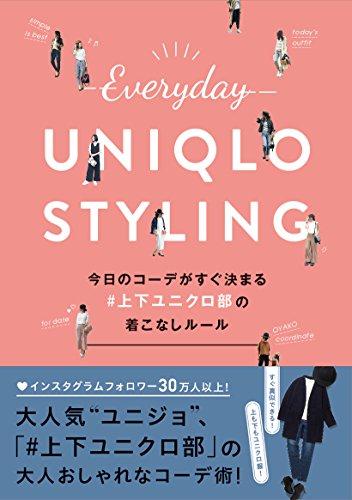 今日のコーデがすぐ決まる#上下ユニクロ部の着こなしルール ― Everyday UNIQLO STYLING