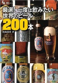 厳選! 一度は飲みたい世界のビール200本 (極旨シリーズ)