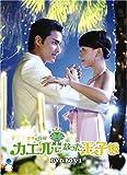 王子變青蛙 ~カエルになった王子様 DVD-BOX 1