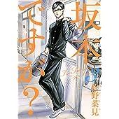 坂本ですが? 3<坂本ですが?> (ビームコミックス(ハルタ))