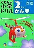 2年生のかん字 (くもんの小学ドリル 国語 漢字 2)