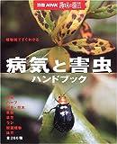病気と害虫ハンドブック―植物別ですぐわかる (別冊NHK趣味の園芸)