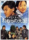 われらの天国 スペシャルセレクションBOX 2 [DVD]