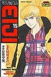 echange, troc Yuma, Masashi - Eiji, tome 15