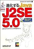 進化するJava J2SE5.0 (エクスメディアライブラリ)