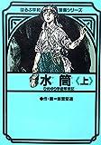 水筒 上―ひめゆり学徒隊戦記 (ほるぷ平和漫画シリーズ)