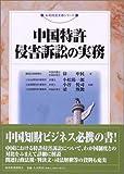 中国特許侵害訴訟の実務 (現代産業選書—知的財産実務シリーズ)  梁 煕艶 (経済産業調査会)