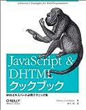 JavaScript & DHTML����ޯ��\Web����߰ĕK�gøƯ��W