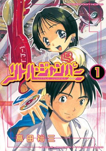 リトル・ジャンパー(1) (アフタヌーンコミックス)