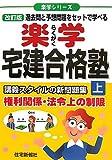 楽学宅建合格塾〈上〉 (楽学シリーズ)