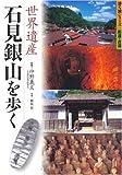 世界遺産石見銀山を歩く (歩く旅シリーズ 街道・古道)