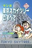 東京スカイツリー公認 マンガ 東京スカイツリーのすべて / とだ 勝之 のシリーズ情報を見る