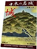 NIHON NO MEIJYO TRUMP/JAPANESE CASTLE PLAYING CARDS (JAPANESE/ENGLISH)
