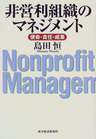 非営利組織のマネジメント―使命・責任・成果