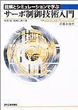 図解とシミュレーションで学ぶサーボ制御技術入門—付録 MATLAB/Simulinkの基本操作
