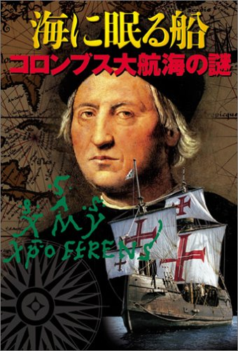 海に眠る船 コロンブス大航海の謎