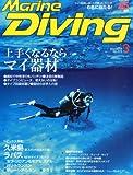 Marine Diving (マリンダイビング) 2014年 03月号 [雑誌]