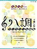 ピアノソロ 初級 ハ調で楽しむ ディズニー名曲集 ~レット・イット・ゴー~