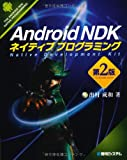 Android NDK ネイティブプログラミング