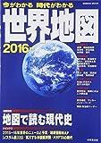 今がわかる時代がわかる世界地図 2016年版 巻頭特集:地図で読む現代史 (SEIBIDO MOOK)